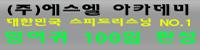 영어귀 100일 완성